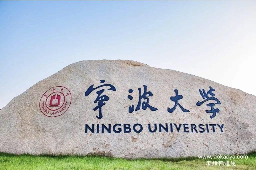宁波大学校园图片