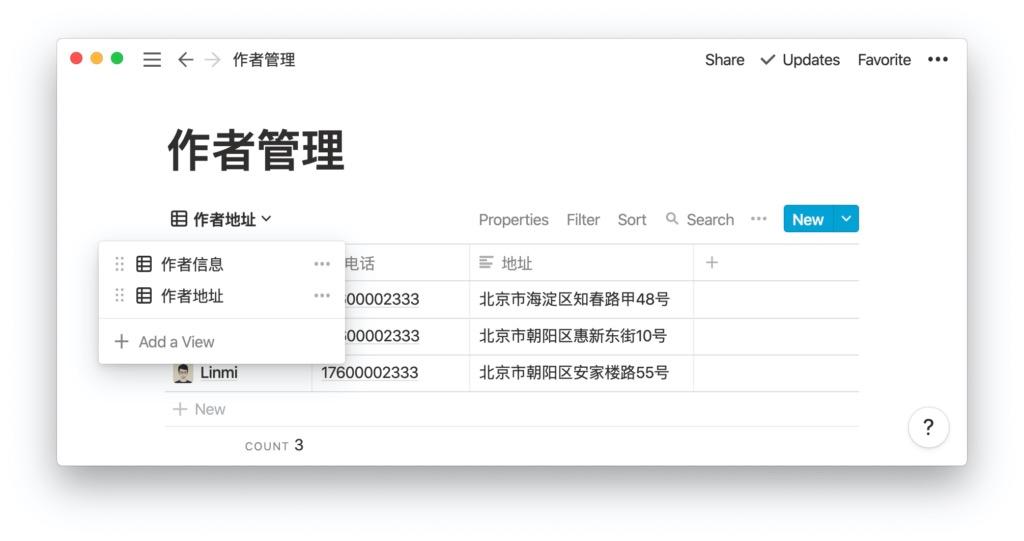 实践 Notion 构建作者与内容管理系统-Linmi